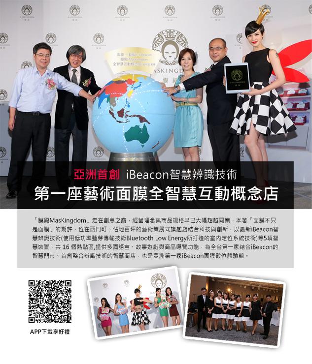 亞洲首創 iBeacon智慧辨識技術-第一座藝術面膜全智慧互動概念店-膜殿藝術館app下載