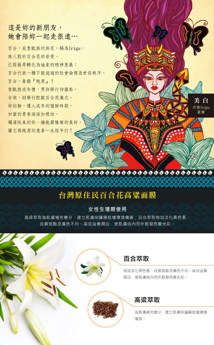 魯凱族、台灣代表植萃-百合花、高粱、熊果素、趨離色斑、煥膚明采、改善黯沉、 抑制黑色素