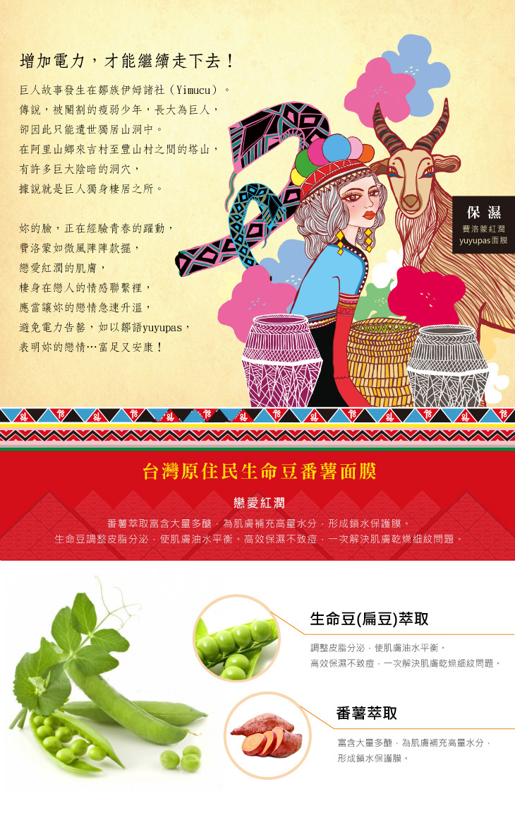 鄒族. 台灣代表植萃-生命豆、番薯、Hygroplex HHG(天然保濕因子)、瞬吸補水、Q彈升級、透亮水感、飽滿充盈