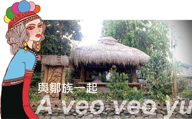 與鄒族一起「A veo veo yu」吧!