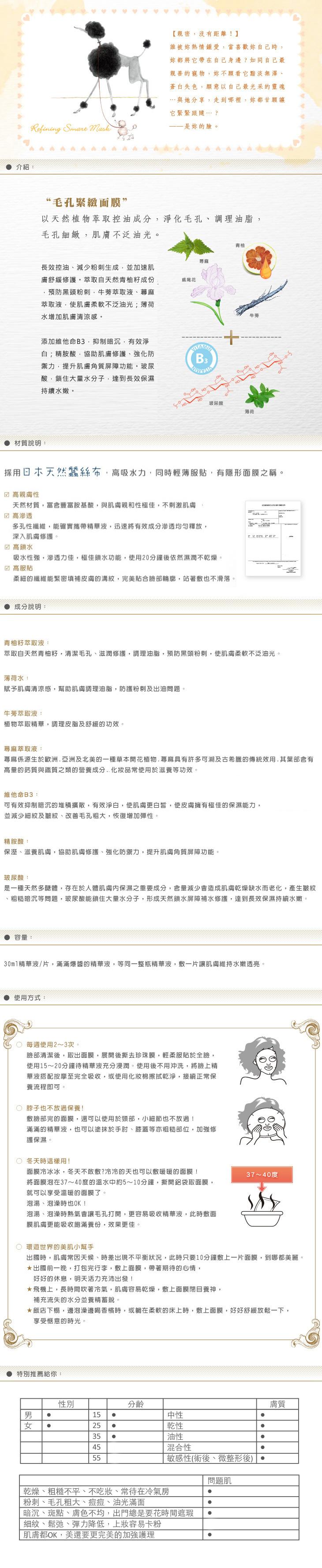 台灣第一精品面膜,全球首選,也是台灣第一家結合紙雕、黑面琵鷺、文創,及設計師的精品面膜,更積極於社會企業,面膜  布採用日本蠶絲布,為台灣唯一首創面膜精品伴手禮。
