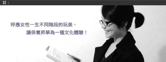 玩美原素設計師-李惠珊