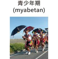 卑南族青少年期(myabetan)