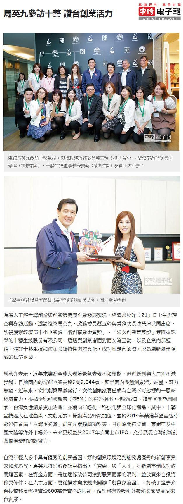 中時電子報-馬英九參訪十藝 讚台創業活力