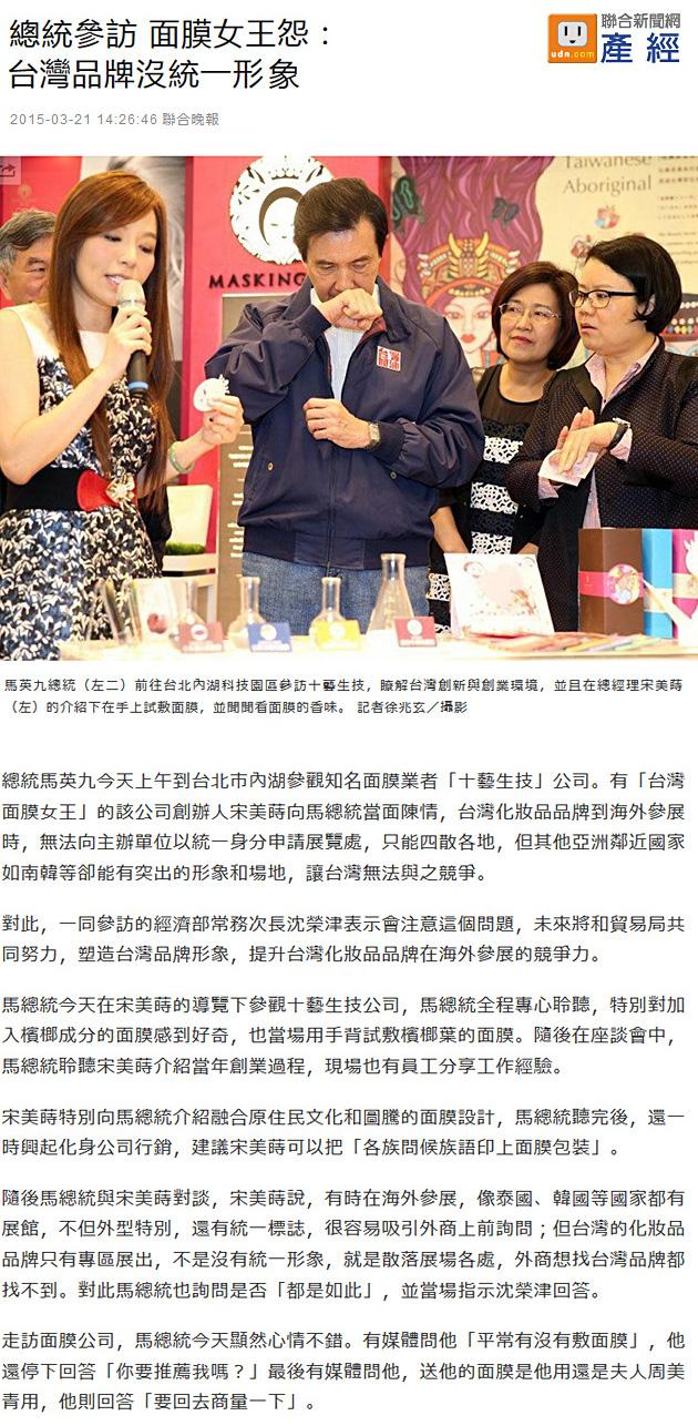 聯合產經新聞網-總統參訪 面膜女王怨:台灣品牌沒統一形象