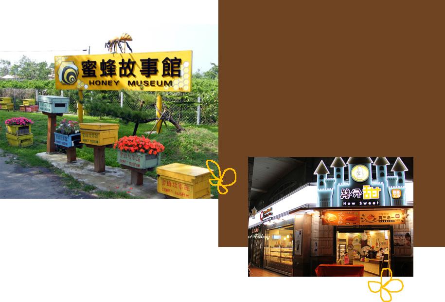 黃信彰老師打造超過50座的觀光工廠 蜜蜂故事館、幾分甜都是出自黃老師之手