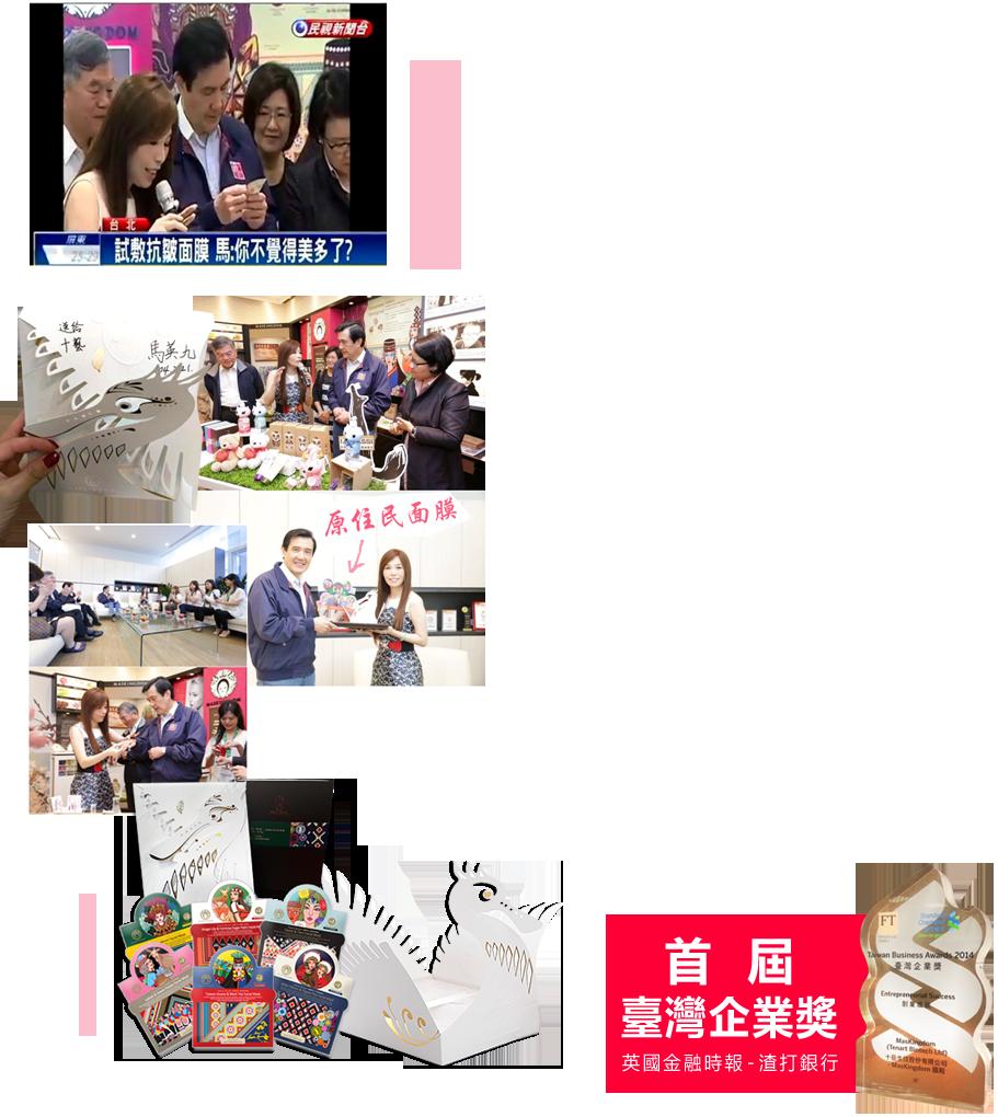 元首也愛用的御用精品面膜 台灣原住民禮盒-英國金融時報-渣打銀行 首屆臺灣企業獎