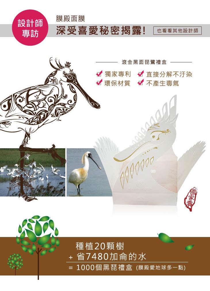 侯鳥黑面琵鷺禮盒-國寶紙雕大師洪新富