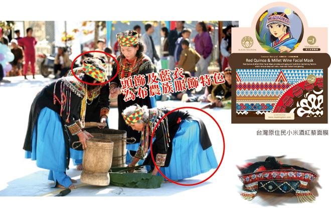 布農族頭飾及藍衣為布農族服飾特色-台灣原住民小米酒紅藜面膜