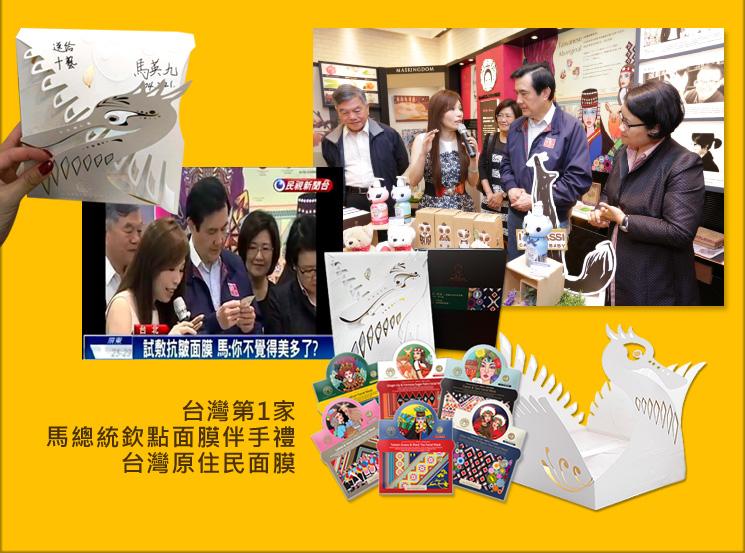 台灣第1家馬總統欽點面膜伴手禮-台灣原住民面膜