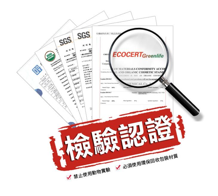 有機安全認證-環保、純鋁材質、大豆油墨、FSC、無毒印刷、無毒油墨、安全印刷、生物分解、綠色