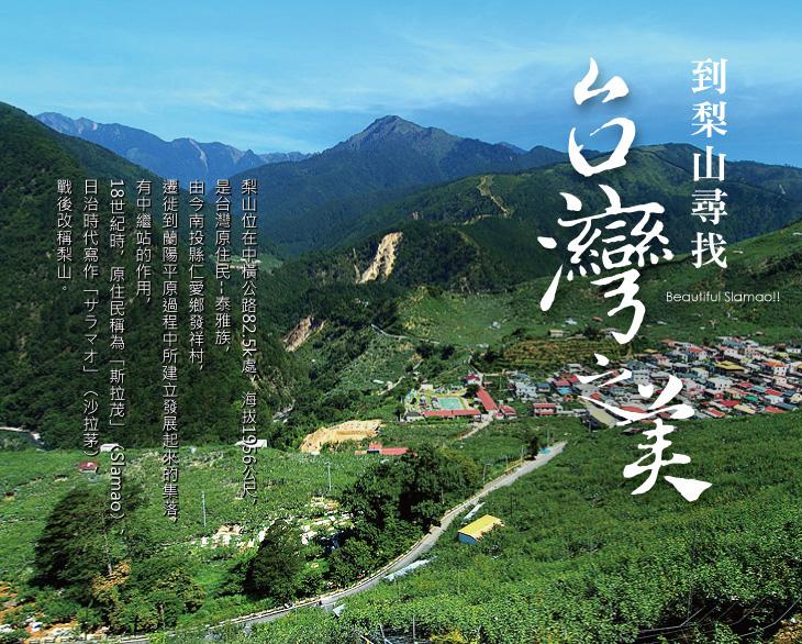 到梨山尋找台灣之美-Beautiful Slamao!!梨山位在中橫公路82.5k處,海拔1956公尺, 是台灣原住民--泰雅族, 由今南投縣仁愛鄉發祥村, 遷徙到蘭陽平原過程中所建立發展起來的集落, 有中繼站的作用, 18世紀時,原住民稱為「斯拉茂」(Slamao), 日治時代寫作「サラマオ」(沙拉茅), 戰後改稱梨山。