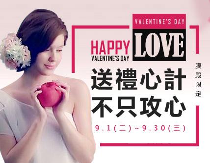 送禮心計 不只攻心 Happy Valentine's Day