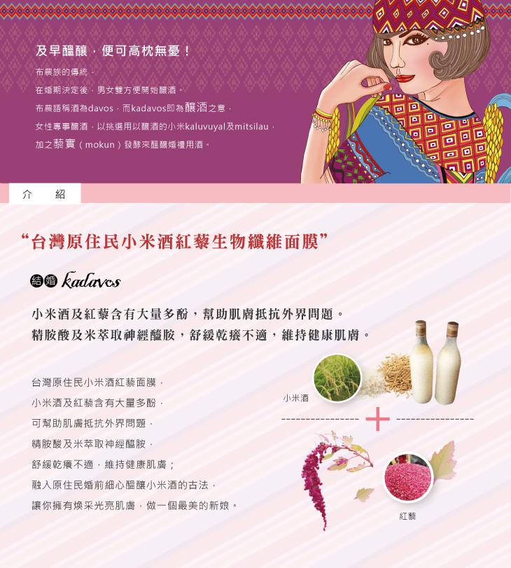 台灣原住民小米酒紅藜生物纖維面膜