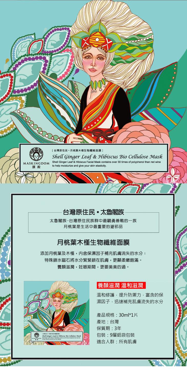 台灣原住民月桃葉木槿生物纖維面膜