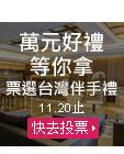 票選台灣伴手禮-萬元好禮等你拿