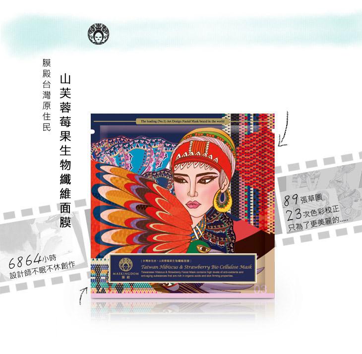 膜殿台灣原住民-山芙蓉莓果生物纖維面膜