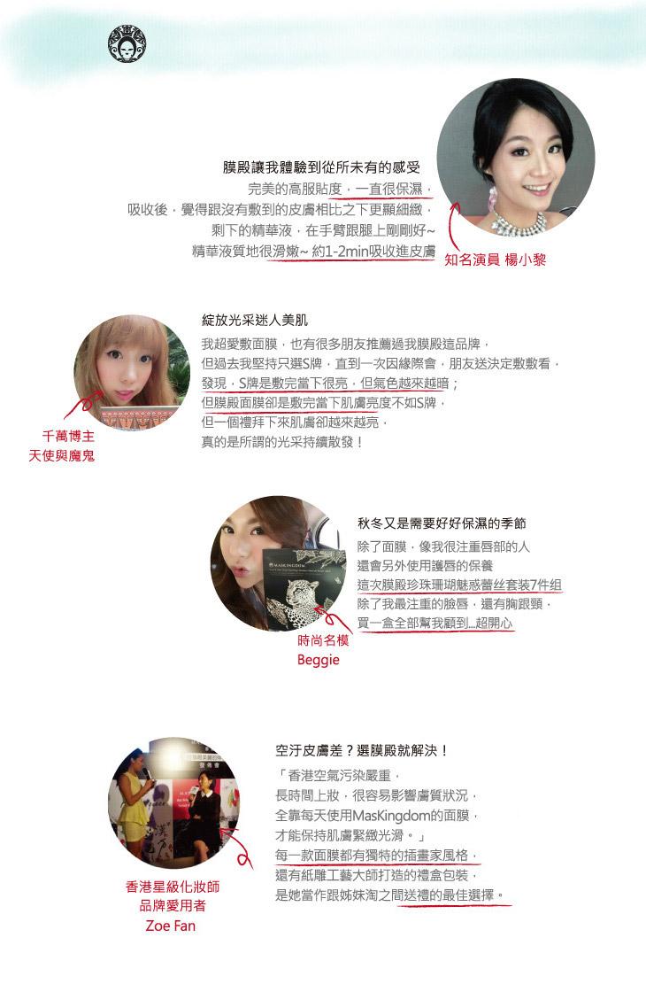 膜殿面膜消費者見證:楊小黎、香港化妝師、知名部落客