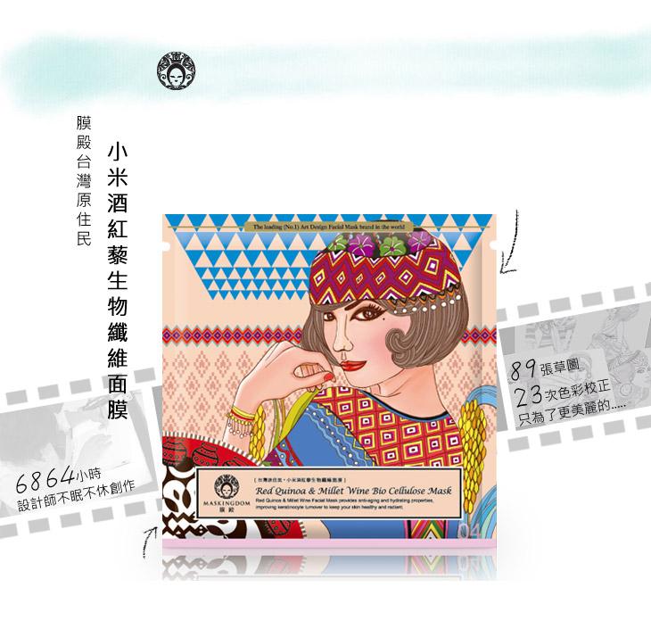膜殿台灣原住民-小米酒紅藜生物纖維面膜