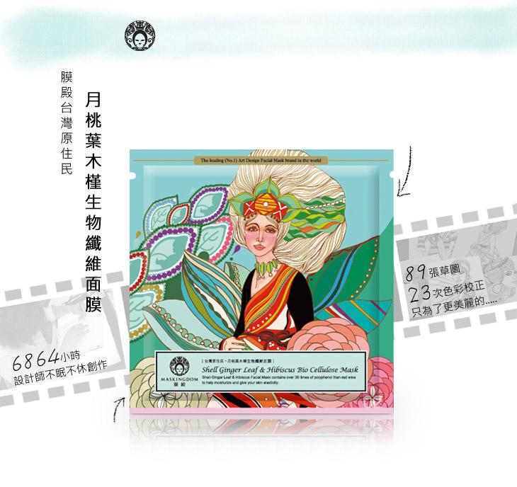 膜殿台灣原住民-月桃葉木槿生物纖維面膜