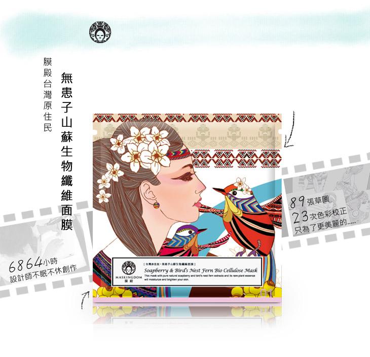 膜殿台灣原住民-無患子山蘇生物纖維面膜