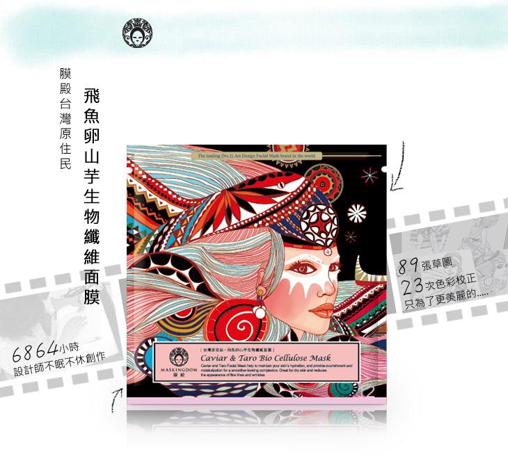 膜殿台灣原住民-飛魚卵山芋生物纖維面膜