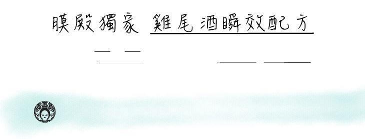 膜殿獨家 雞尾酒瞬效配方-透過台灣在地優良農業與高生技,將山芙蓉、莓果、紅石榴等複合成分轉化,將內料中的完美比例帶出,打造現代人專屬碎片化時間的快速急救保養。