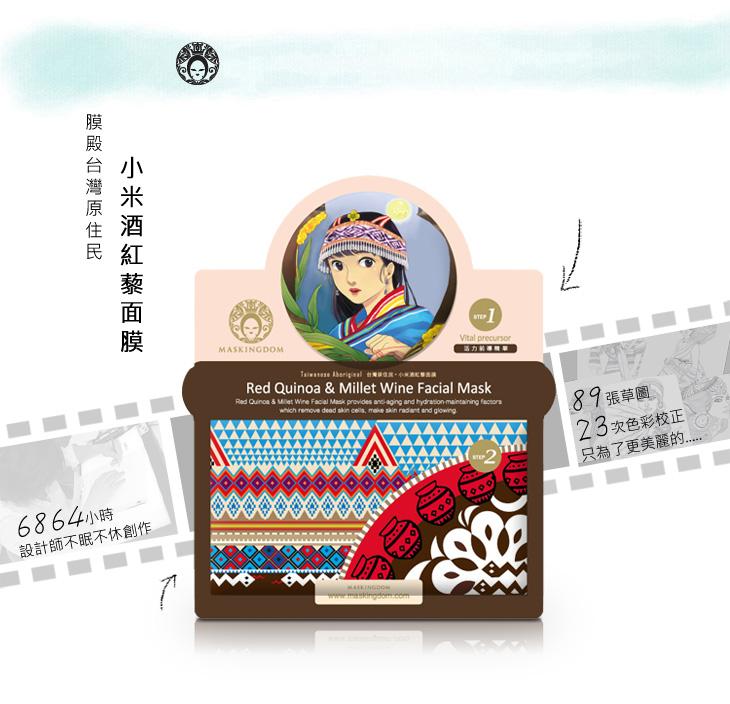 膜殿台灣原住民小米酒紅藜面膜