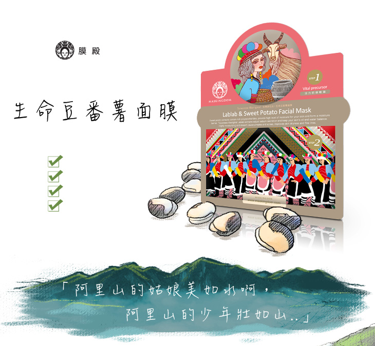 生命豆番薯面膜-台灣代表,生生不息的象徵
