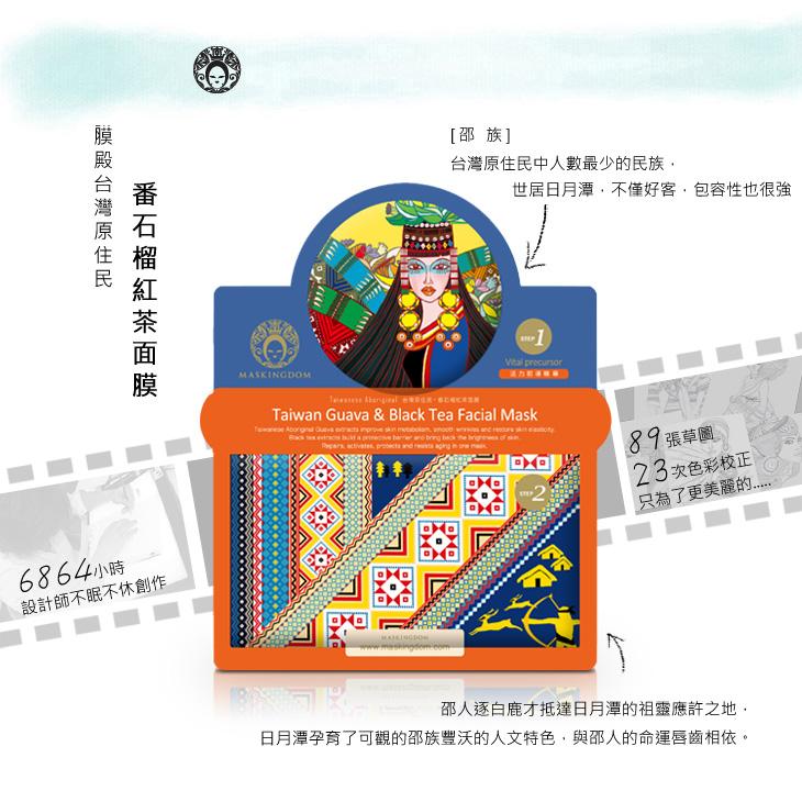 膜殿台灣原住民番石榴紅茶面膜