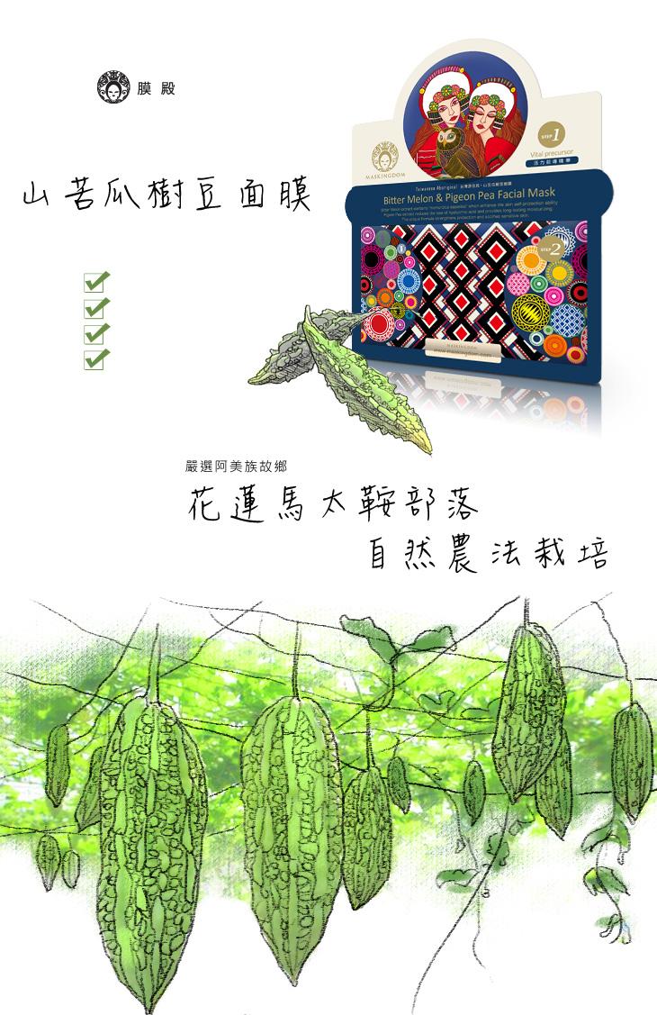 山苦瓜樹豆面膜-來自大地的禮物,台灣原生青草藥