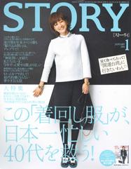 日本雜誌 STORY