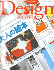 Shopping Design膜殿國際面膜設計大賽廣告