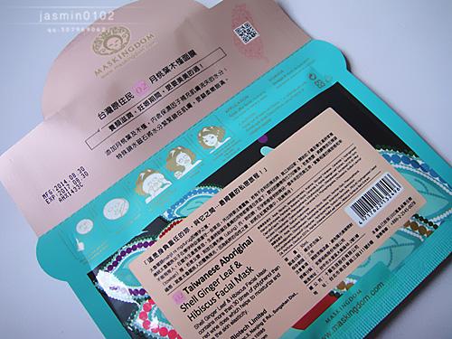 台灣原住民月桃葉木槿面膜