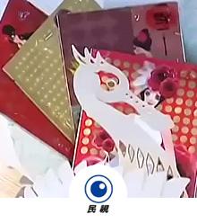 創意年節禮盒 財神爺送到家
