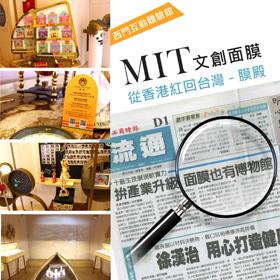 十藝生技展現軟實力,拼產業升級,面膜也有博物館