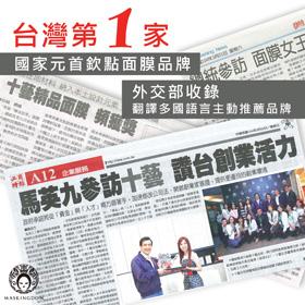 台灣第1家國家元首欽點面膜品牌,外交部收錄翻譯多國語言主動推薦品牌