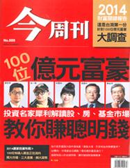 今周刊-善用網路利器,十藝生技票選為阿里巴巴台灣網商第2名