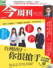 今周刊-韓系美妝壓境,膜殿靠