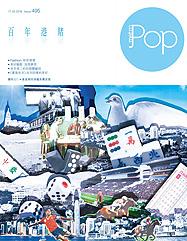 香港Metro pop雜誌-台灣走時尚文青路線的面膜品牌MasKingdom膜殿,成分萃取自台灣原生植物,原料由植物性原料篩選後的單一天然菌種