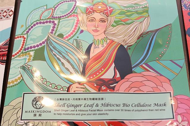 台湾原住民シリーズBセットのイラストはフランスのアングレーム国際漫画祭などで受賞歴のある李惠珊のもの。台湾らしさいっぱい!