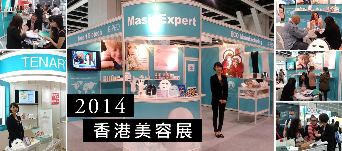 2014膜殿香港美容展