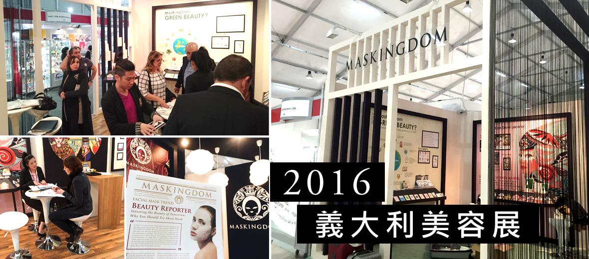 2016膜殿義大利美容展