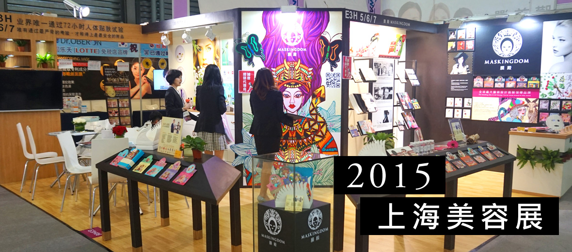 2015膜殿上海美容展