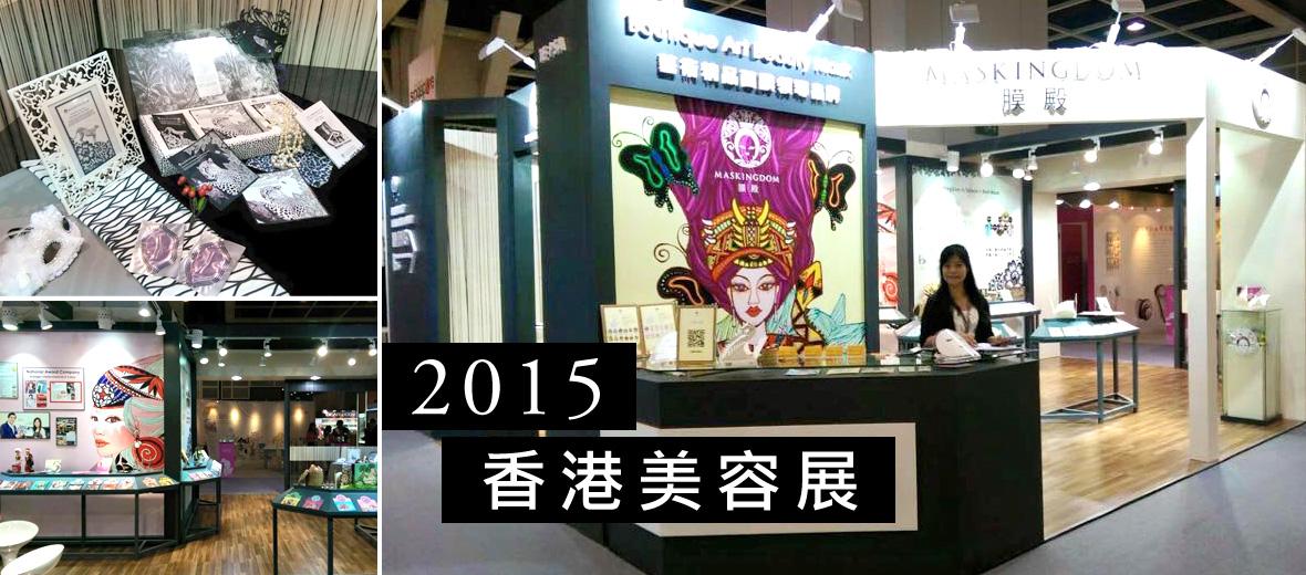 2015膜殿香港美容展