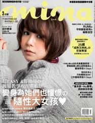 mina雜誌-膜殿報導
