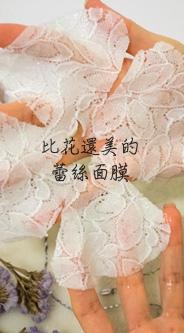 比花還美的 蕾絲面膜
