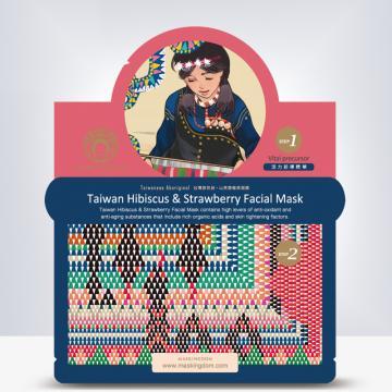 抗皺黑面膜-山芙蓉莓果竹炭面膜-台灣原住民排灣族