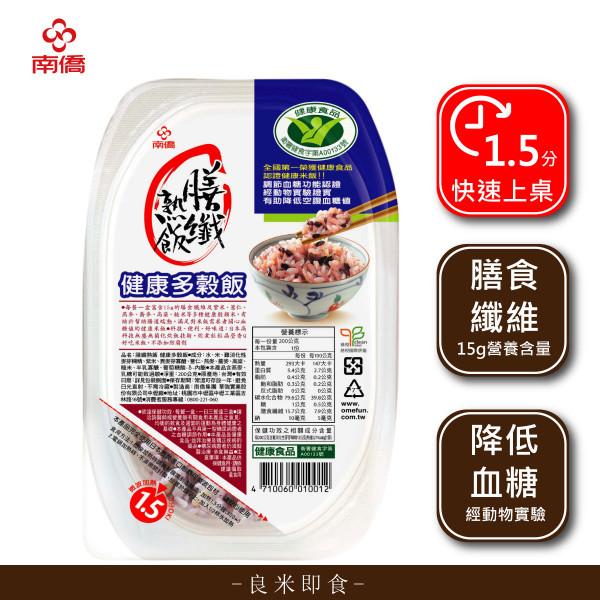 75折【南僑】膳纖熟飯 健康多穀飯 [12盒/箱] (最佳賞味期限 :2020.12.06)