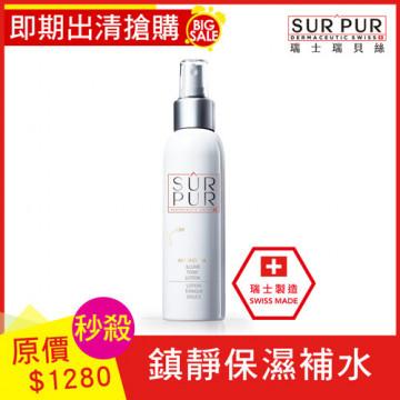 【即期品】琥珀亮肌柔膚水 150ml (效期如規格)